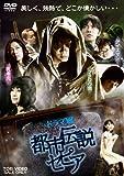 都市伝説セピア[DVD]