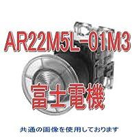 富士電機 AR22M5L-01M3W 丸フレーム大形照光押しボタンスイッチ (LED) オルタネイト AC220V (1b) (乳白) NN