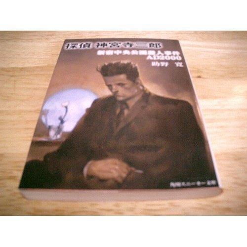 探偵神宮寺三郎 新宿中央公園殺人事件AD2000 (角川スニーカー文庫)の詳細を見る