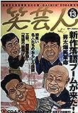 笑芸人 Vol.13