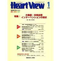 Heart View (ハート ビュー) 2008年 01月号 [雑誌]