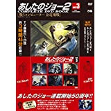 あしたのジョー2COMPLETE DVD BOOK VOL.3 (<DVD>) (<DVD>)