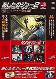 あしたのジョー2COMPLETE DVD BOOK VOL.3 (<DVD>) (<DVD>)