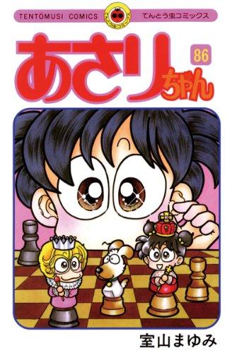 あさりちゃん(86) (てんとう虫コミックス)