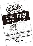 キタコ(KITACO) ボアアップキットの組み付け方 虎の巻 Vol.4(腰上篇) モンキー(MONKEY)/カブ系横型エンジン 00-0900007