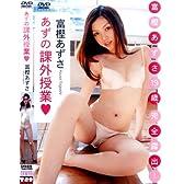 富樫あずさ DVD『あずの課外授業 』
