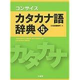 コンサイスカタカナ語辞典 第5版