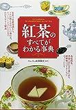紅茶のすべてがわかる事典 画像