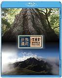 世界遺産 日本編 屋久島I/II [Blu-ray]