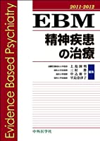 EBM精神疾患の治療 2011ー2012