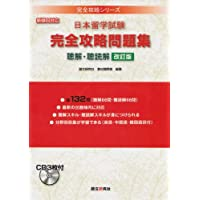 日本留学試験 完全攻略問題集 聴解・聴読解 改訂版 (完全攻略シリーズ)