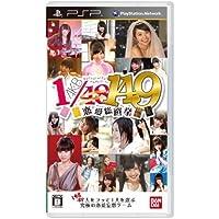 AKB 1/149 恋愛総選挙 PSPソフト 未開封 AKB48 SKE48 NMB48 HKT48 柏木由紀 松井珠理奈 山本彩 宮脇咲良 指原莉乃
