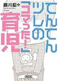 てんてんツレの「コマった! 」育児 (朝日文庫)