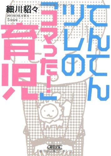 てんてんツレの「コマった! 」育児 (朝日文庫)の詳細を見る