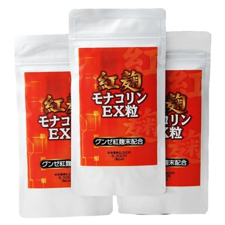 蒸気起業家注意紅麹 モナコリン EX粒×3個セット 紅麹サプリメント 紅こうじ モナコリンK 紅 麹 べにこうじ