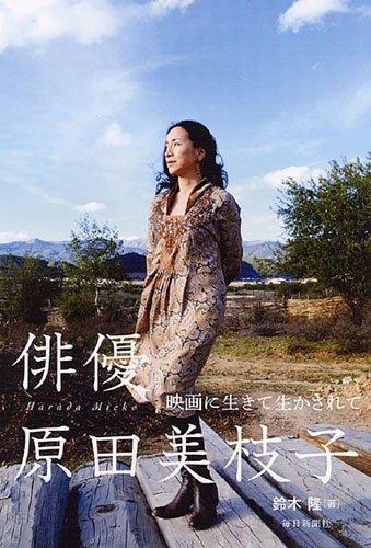 俳優 原田美枝子   映画に生きて生かされての詳細を見る