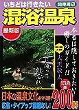 いちどは行きたい混浴温泉 関東周辺