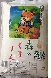 株式会社米久 森のくまさん 平成30年産 熊本県産 5kg