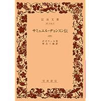 サミュエル・ヂョンスン伝(中) (岩波文庫)
