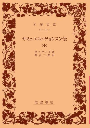 サミュエル・ヂョンスン伝(中) (岩波文庫)の詳細を見る
