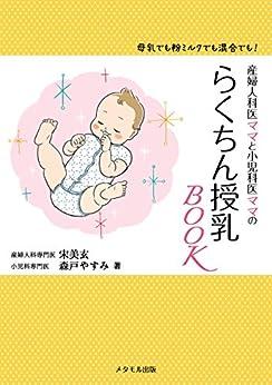 [宋美玄, 森戸やすみ]の産婦人科医ママと小児科医ママの らくちん授乳BOOK