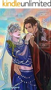 炎竜王の嫁 (UPAノベルス)