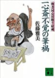 一心斎不覚の筆禍 物書同心居眠り紋蔵(九) (講談社文庫)