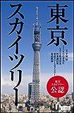 東京スカイツリー (サイエンス・アイ ピクチャー・ブック)の画像