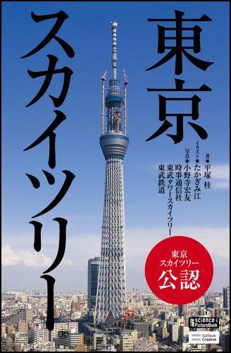 東京スカイツリー (サイエンス・アイ ピクチャー・ブック)の詳細を見る