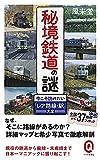 秘境鉄道の謎 今こそ訪れたい「レア路線・駅」大全 (イースト新書Q)