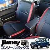 ジムニー専用 センターコンソールボックス/アームレストドリンクホルダー/肘掛け/車内収納/ブラックレザー JA-1