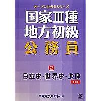 国家3種・地方初級公務員〈2〉日本史・世界史・地理 (オープンセサミシリーズ)