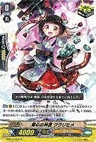 カードファイト!! ヴァンガード / 《VG》爆心の神器 ククリヒメ/G-BT14「竜神烈伝」