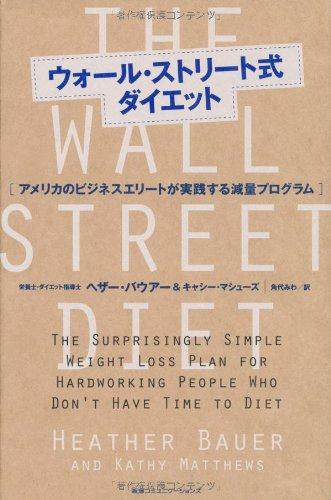 ウォール・ストリート式ダイエットアメリカのビジネスエリートが実践する減量プログラム