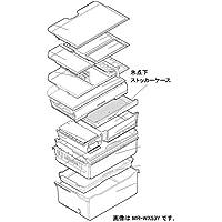 【部品】三菱 冷蔵庫 氷点下ストッカーケース 対象機種:MR-JX48LY MR-JX53Y MR-WX53Y MR-WX53Y-BR1 MR-WX53Y-P1