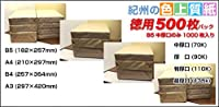 mitadepa ColorPaper 紀州色上質紙 中厚口(70k)・B4判徳用500枚パック さくら