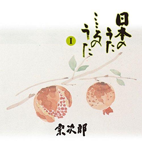 日本のうた こころのうた 第一集 -知床旅情-