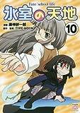 氷室の天地 Fate/school life (10) (4コマKINGSぱれっとコミックス)