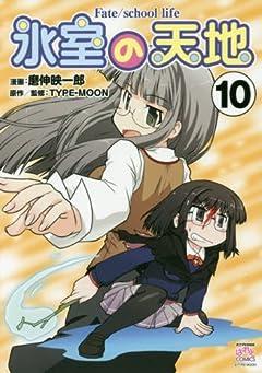 氷室の天地 Fate/school lifeの最新刊