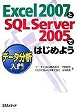 Excel2007とSQL Server2005ではじめよう データ分析入門