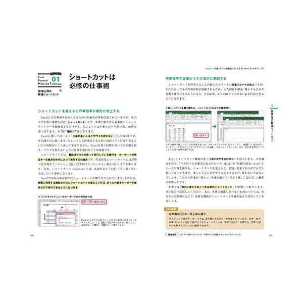 Excel 最強の教科書[完全版]――すぐに...の紹介画像11