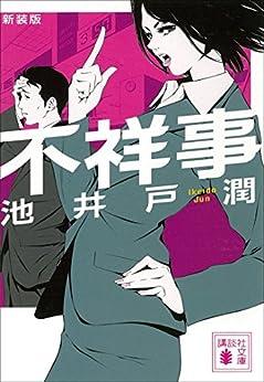 [池井戸潤]の新装版 不祥事 (講談社文庫)