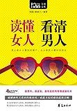 读懂女人,看清男人 (Chinese Edition)