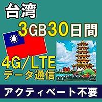 台湾 TAIWAN プリペイド SIM カード 高速データ通信 「海外通信専門店どこでもネット」 (3GB/30日間)