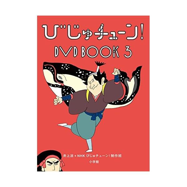 びじゅチューン! DVD BOOK 3の商品画像