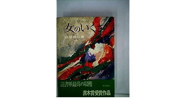 女のいくさ (1963年) | 佐藤 得...