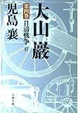 大山巌 (4) (文春文庫 (141‐22))