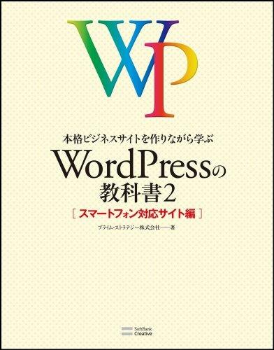 【Amazon.co.jp限定】オリジナルステッカー付 本格ビジネスサイトを作りながら学ぶ WordPressの教科書2  スマートフォン対応サイト編 [大型本] / プライム・ストラテジー株式会社 (著); ソフトバンククリエイティブ (刊)