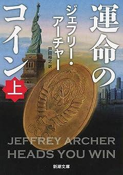運命のコイン(上) (新潮文庫 ア 5-48)