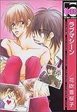 ラブマシーン / 花吹雪 桜子 のシリーズ情報を見る